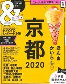 京都玩樂旅遊情報導覽特集 2020