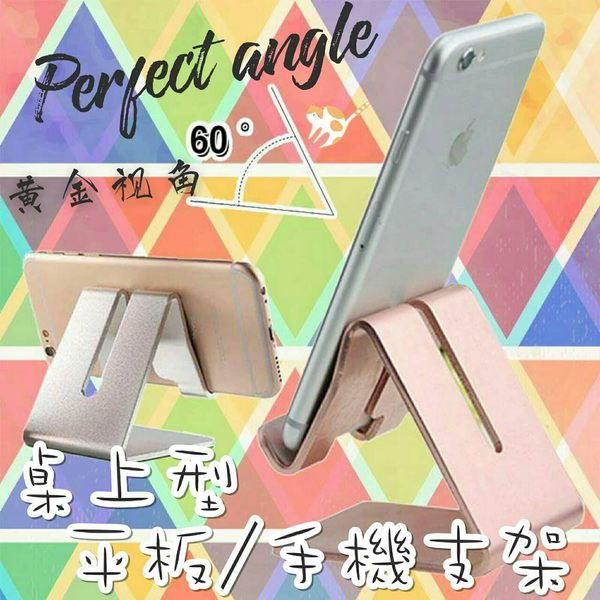 鋁合金桌上手機平板支架 平板/手機 桌上型 鋁合金支架 懶人支架 追劇支架 遊戲支架