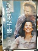 影音專賣店-Y59-192-正版DVD-電影【你點亮我生命】-蘇菲瑪索 克里斯多夫蘭伯特