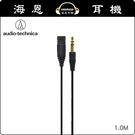 【海恩特價 ing】日本鐵三角 AT3A45ST/1.0 立體聲直插頭耳機延長線 1M (黑色)