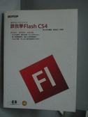 【書寶二手書T4/電腦_XBB】跟我學Flash CS4_恩光技術團