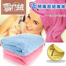 金德恩 台灣製造 五星飯店等級 雪花絨美容巾 經典棉柔款