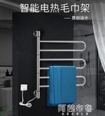電熱毛巾架 電熱毛巾架家用免打孔 衛生間電加熱浴巾烘幹架智慧碳纖維置物架 MKS阿薩布魯