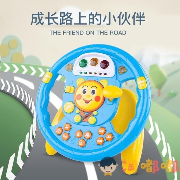副駕駛方向盤仿真兒童益智玩具寶寶紅汽車模擬器【淘嘟嘟】