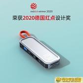 分線器 ROCK typec擴展塢拓展筆記本USB多接口雷電4三適用ipad小米華為手機蘋果MacBook Pr 向日葵