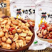 【黃粒紅】家庭號椒麻花生12包組(180g/包)