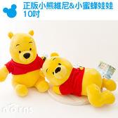 【正版小熊維尼&小蜜蜂娃娃 10吋】Norns 側臉趴姿 坐姿 絨毛玩偶 迪士尼 POOH 禮物玩具