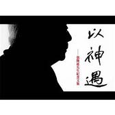 以神遇:張隆延先生紀念文集(附1DVD)