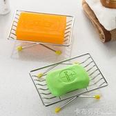 不銹鋼肥皂架 浴室衛生間創意瀝水香皂架置物架皂托皂網洗衣皂盒 卡布奇諾