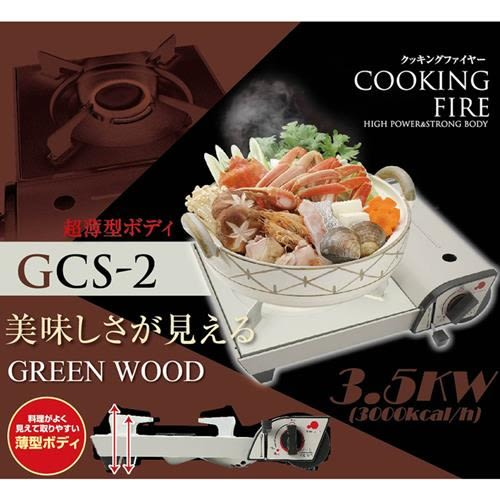 Greenwood 3.5kw 卡式瓦斯爐