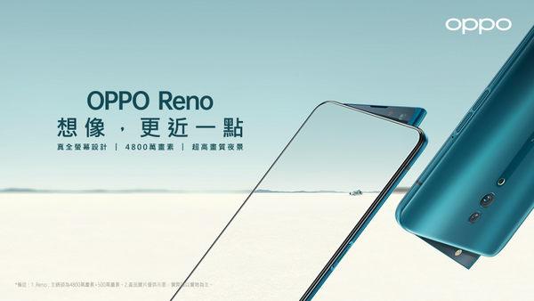 OPPO Reno (8G/256G) 【內附保護殼+保貼】