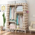 出租房簡易衣櫃現代簡約實木組裝布藝家用臥室牛津布宿舍布衣櫃子 樂活生活館