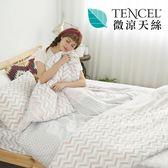 [SN]#HT013#微涼親膚奧地利TENCEL天絲3.5尺單人床包+雙人被套三件組(含枕套)台灣製/萊賽爾Lyocell