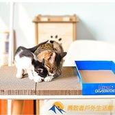 貓抓板盒裝雙面二塊平板瓦楞紙貓磨爪玩具貓咪【勇敢者戶外】