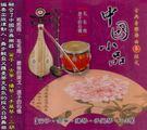 中國小品 古典音樂舞曲 3 探戈 CD ...