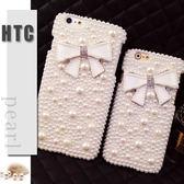 HTC U11 EYEs Desire12+ U11 Plus U12Plus A9S 10 lifestyle 珍珠白蝴蝶結 手機殼 水鑽殼 訂製