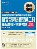 (二手書)投資型保險商品第二科─重點整理+精選考題﹝最新版