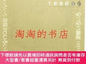 二手書博民逛書店TypographicsTEE罕見No.117 (1990年2月) <特集 : 混植いろいろ 日本タイポグラフィ