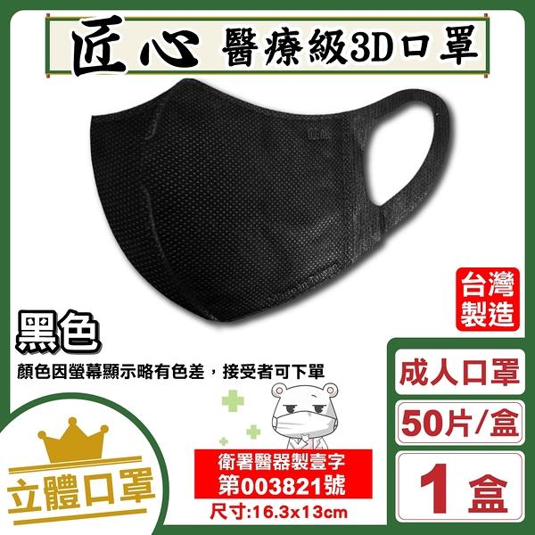 匠心 成人醫療級3D立體口罩 (L號 16.3x13cm) (黑色) 50入/盒 (台灣製造 CNS14774) 專品藥局【2017542】