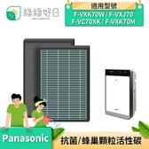 綠綠好日 HEPA 抗菌 濾芯 蜂巢顆粒碳 適用 PANASONIC 國際牌 F-VXK70W F-VC70XK F-VXJ70