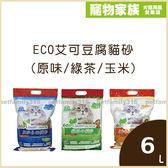 寵物家族-ECO艾可豆腐貓砂 (原味/綠茶/玉米) 6L