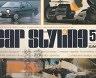 【二手書R2YB】b 昭和62年7月《Car Styling カースタイリソグ