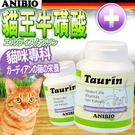 四個工作天出貨除了缺貨》ANIBIO》德國家醫寵物保健系統 (貓咪專科) 貓王牛磺酸130g
