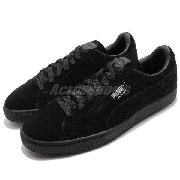 Puma 休閒鞋 Suede Classic 麂皮 黑 全黑 基本款 男鞋 女鞋 情侶鞋【PUMP306】 35263477