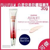 ASTALIFT PERFECT UV SOLUTION 白澄完美防曬隔離乳 30g 防曬乳 隔離霜 送80g雪肌粹 可傑