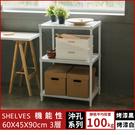 置物架 收納架【J0110】《IRON烤漆鐵力士沖孔平面三層架》60X45X90 MIT台灣製ac 收納專科