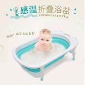 嬰兒可折疊感溫浴盆寶寶洗澡盆兒童