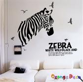 壁貼【橘果設計】斑馬 DIY組合壁貼 牆貼 壁紙 壁貼 室內設計 裝潢 壁貼