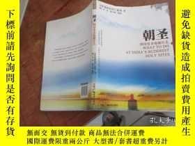 二手書博民逛書店罕見朝聖-到印度聖地做什麼Y11818 宗薩蔣揚欽哲仁波切(不丹