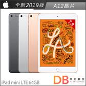 Apple iPad mini 5 7.9吋 Wi-Fi+Cellular 64GB 平板電腦(6期0利率)-送抗刮保護貼+背蓋+立架
