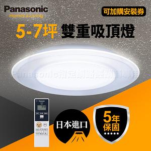 Panasonic 5-7坪LED吸頂燈 LGC58101A09 雙重雙重LGC58101