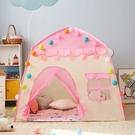 兒童帳篷 游戲屋室內公主女孩小房子玩具屋小孩生日禮物TW【快速出貨八折鉅惠】