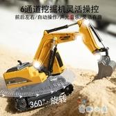 兒童電動遙控挖掘機仿真挖機挖土男孩玩具汽車合金【奇趣小屋】