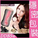 【DDBS】聚品  NANO 娜露 160度旋轉性愛姿態模擬飛機杯吸盤式-黑日系熟女(幼女)