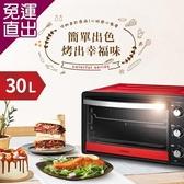 CHIMEI奇美 30公升旋風電烤箱-莓果紅EV-30B0SK-R【免運直出】