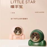 「台灣現貨」 暖手寶 2021新款復古行動電源 USB充電桌面可愛小夜燈暖寶寶