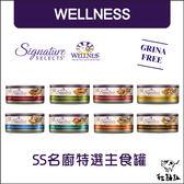 WELLNESS寵物健康〔SS名廚特選主食貓罐,8種口味,79g〕(一箱24入)