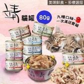 PRO毛孩王【單罐】靖 貓罐 貓罐頭80g