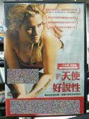 挖寶二手片-Y59-249-正版DVD-電影【天使好說性/一刀未剪完整版】-聯影 改編自法國暢銷爭議同名