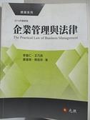 【書寶二手書T6/大學商學_J62】企業管理與法律_李智仁