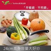 【Calf小牛】不銹鋼單柄平鍋24cm / 3.2L(BC2Z007)