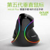 滑鼠 Delux多彩M618 plus垂直 人體工學 蝸式 RGB防滑鼠手 有線滑鼠 俏女孩
