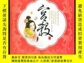 二手書博民逛書店罕見宮殺(下)Y15756 唐小淮 中國畫報出版社 出版2008