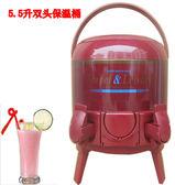 奶茶桶 飲料桶 保溫桶 奶茶桶、飲料桶、咖啡桶 冰桶 茶水桶 豆漿桶5.5升L MKS 歐萊爾藝術館