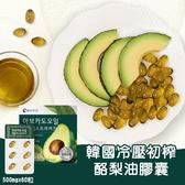 韓國冷壓初榨酪梨油膠囊 60粒/盒