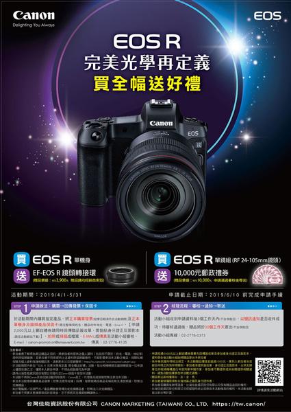 【買就送電動轉接環 原廠電池再送超高速記憶卡!】CANON EOS R+RF24-105mm F4L單鏡組 公司貨 晶豪野